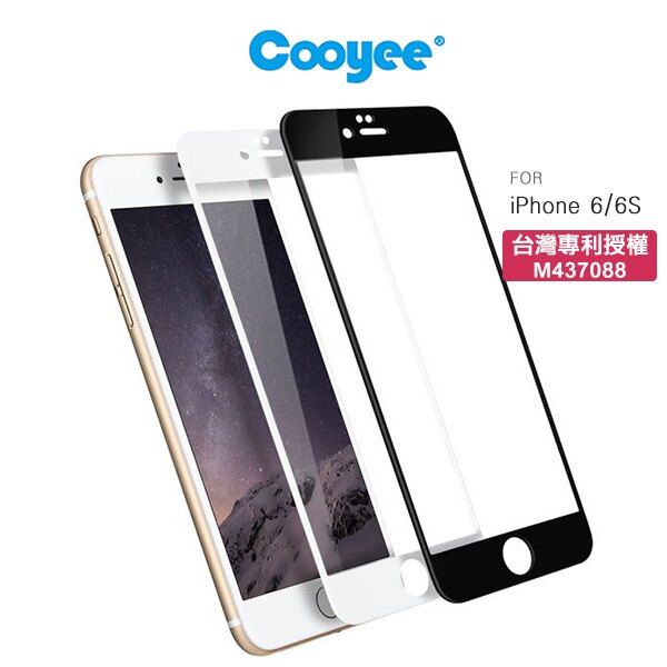 強尼拍賣~Cooyee Apple iPhone 6/6S 3D滿版玻璃貼(亮面) 全膠 滿版 全屏 高透光率 9H硬度 2.5D 鋼化膜