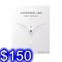 小米Xiaomi,小米掃地機器人推薦到【原廠配件】米家掃地機器人原廠配件 小米自動吸塵器 邊刷(2入)