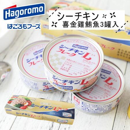 日本Hagoromo喜金雞鮪魚3罐入70gx3鮪魚鮪魚罐罐頭吐司沙拉配飯早餐【N103052】