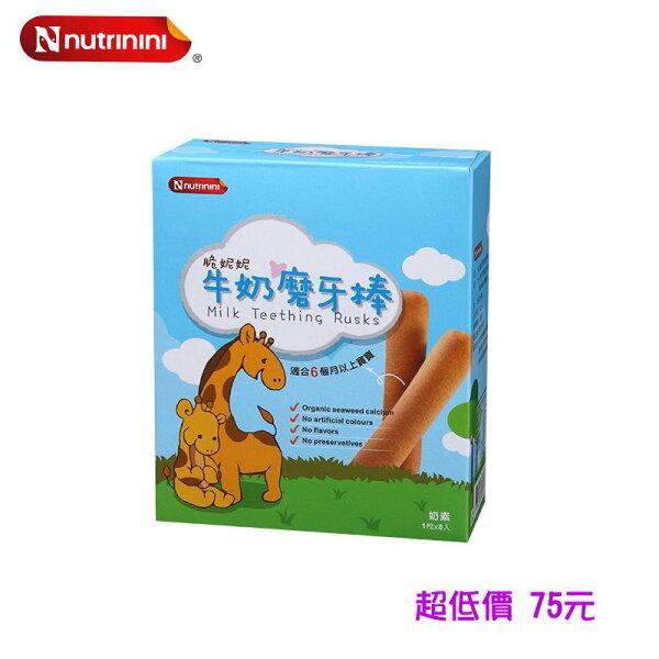 美馨兒:*美馨兒*Nutrinini脆妮妮-牛奶磨牙棒(盒裝)75元