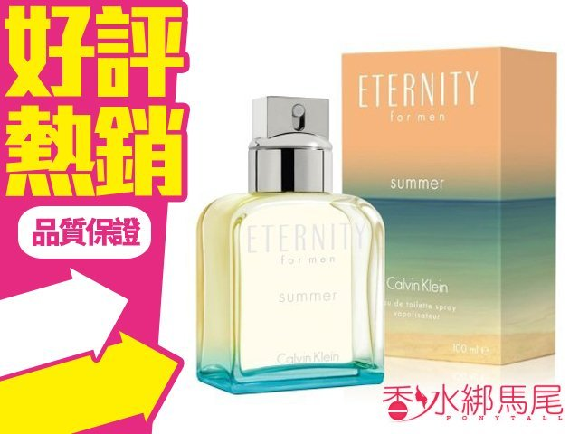 ck Eternity Summer 2015 永恆 夏日限量版 男性淡香精 香水空瓶分裝 5ml◐香水綁馬尾◐