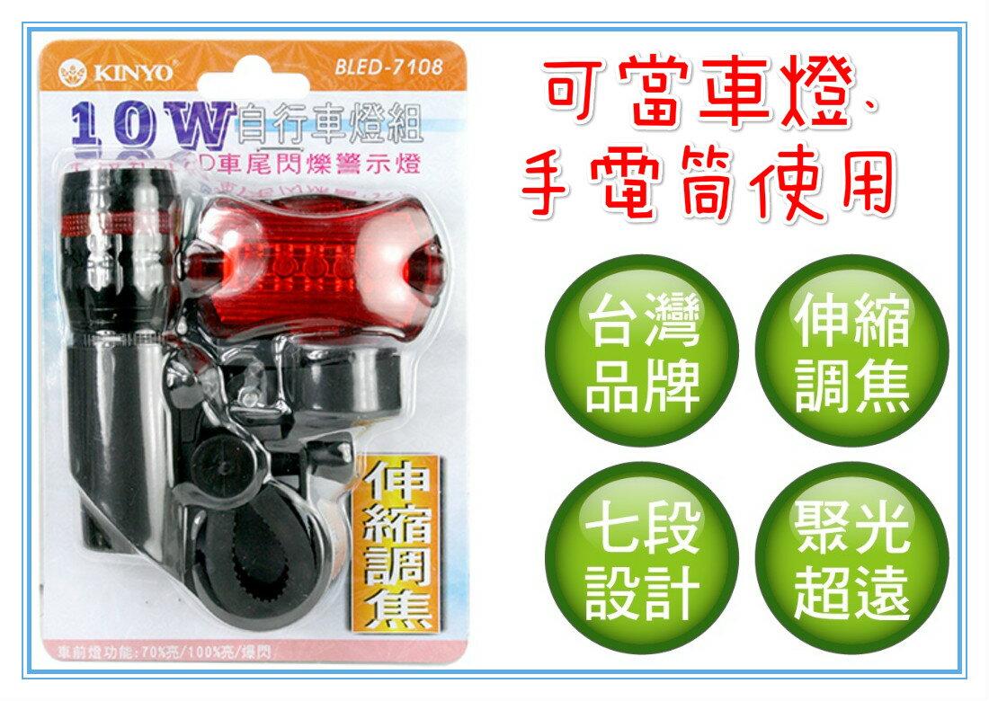 ❤含發票❤團購價❤【KINYO-10W自行車燈組】❤前車燈/後車燈/自行車/腳踏車/單車/照明/頭燈/LED/手電筒/寶可夢❤