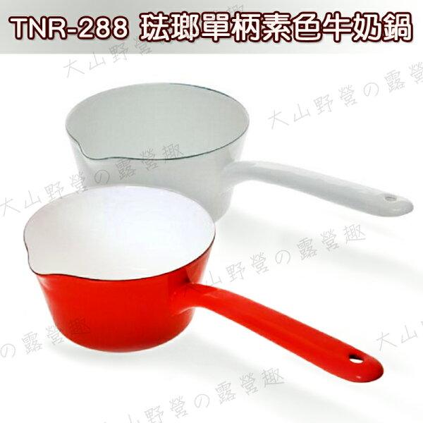 露營趣:【露營趣】中和安坑TNR-288日式琺瑯單柄素色牛奶鍋搪瓷鍋長柄鍋泡麵鍋雪平鍋湯鍋