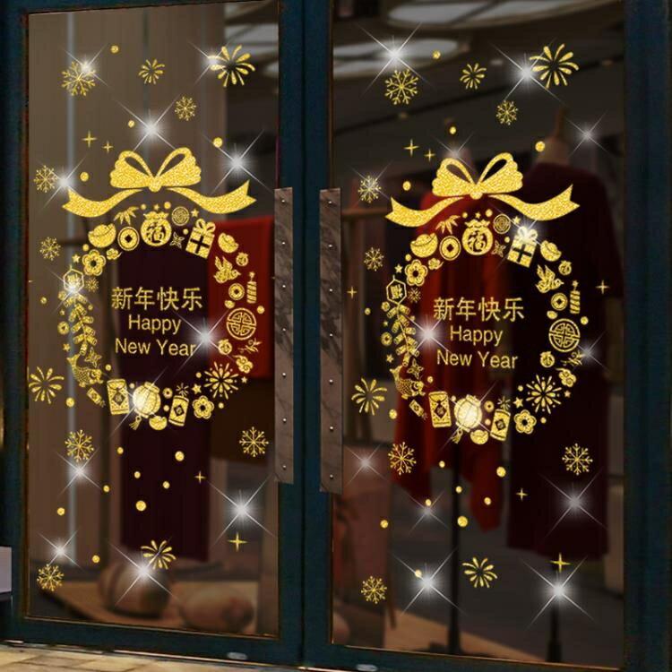 新年窗花玻璃貼2020年鼠年春節過年貼紙場景布置裝飾福字門貼窗貼