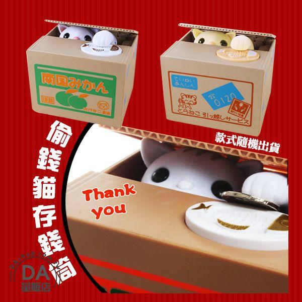 《DA量販店》兒童節 伴手禮 可愛 超人氣 紙箱貓 吃錢貓 小偷貓 存錢筒 撲滿 存錢樂趣多(29-556)