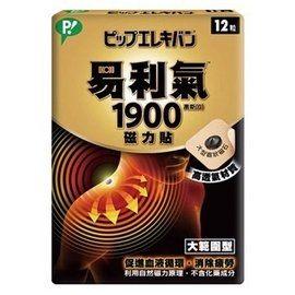 【易利氣】1900磁力貼 12顆