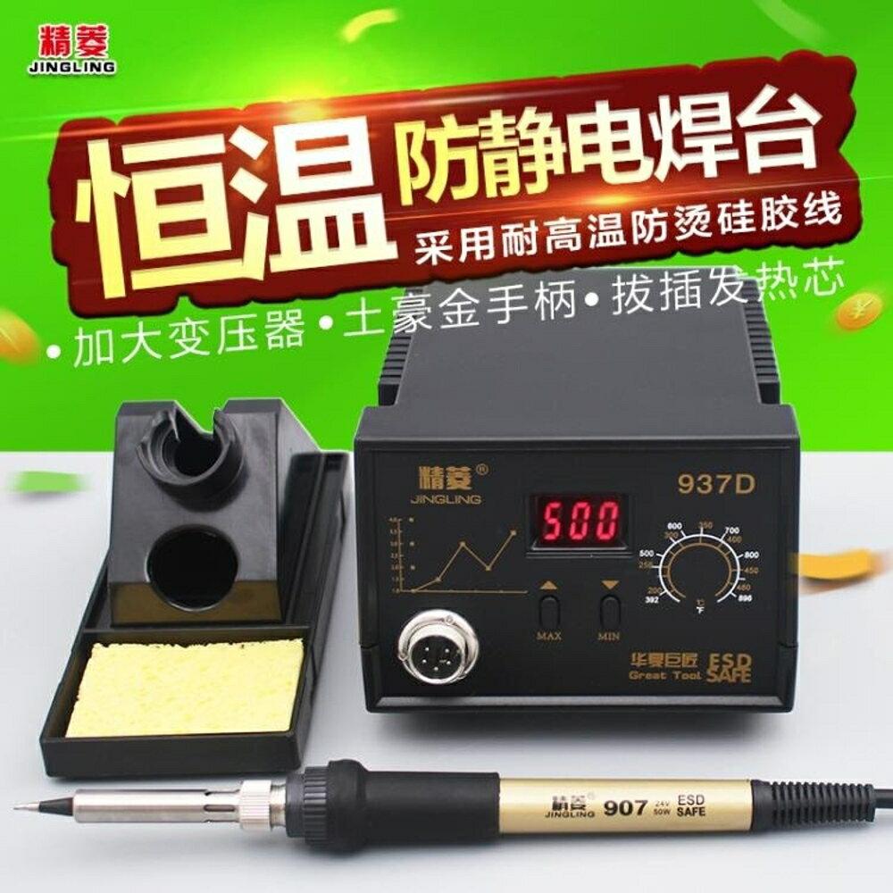 電焊台 精菱936恒溫電烙鐵套裝 60W調溫936焊台無鉛手機維修錫焊焊接家用 非凡小鋪 JD