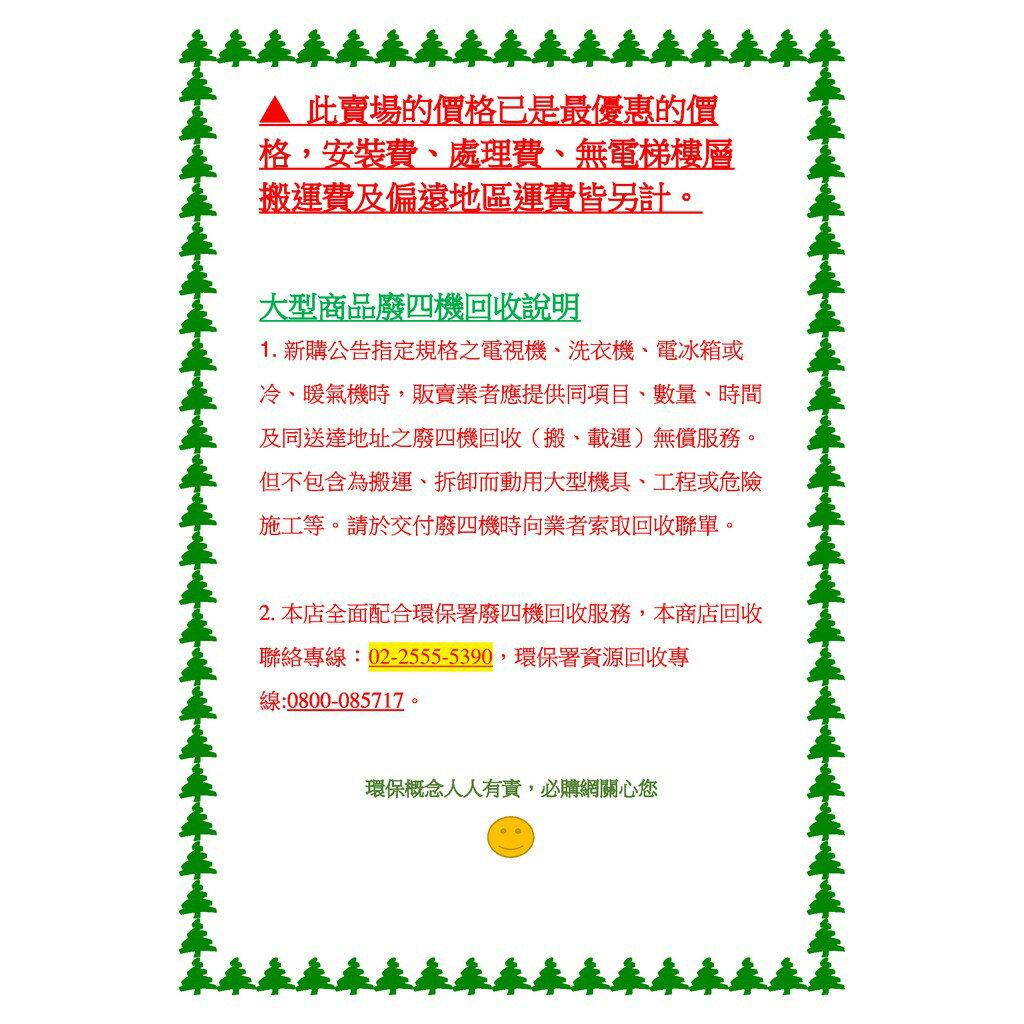 ~品牌首選~【HERAN禾聯】 HWM-0651 6.5KG 全自動洗衣機 省水標章 原廠公司貨