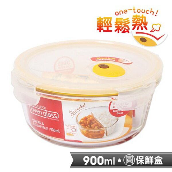 樂扣樂扣輕鬆熱耐熱分隔玻璃保鮮盒圓形900ml分格便當盒LLG861DST -大廚師百貨