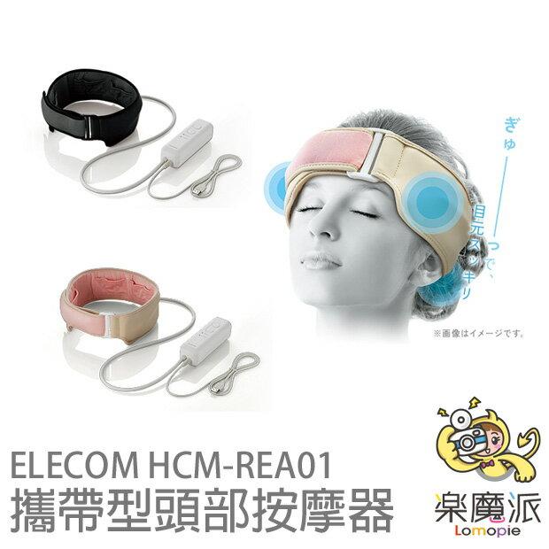 ~樂魔派~  ELECOM HCM~REA01 頭部按摩 太陽穴 舒緩疲勞 按摩器 後頸按