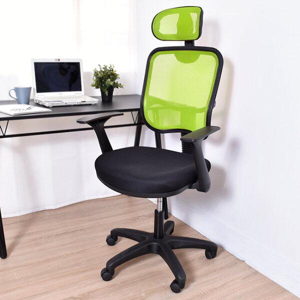 凱堡三服貼後折扶手高背頭枕透氣網背辦公椅電腦椅(三色)【A15232】