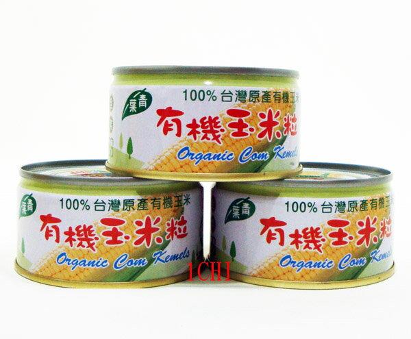 青葉有機玉米粒120g*3罐/組