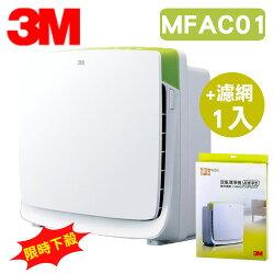 【限時下殺】買機器送濾網MFAC-01F~3M 凈呼吸 超優凈型空氣清淨機 MFAC-01 /濾心/公司貨/原廠/清淨機/過敏/PM2.5/空氣污染