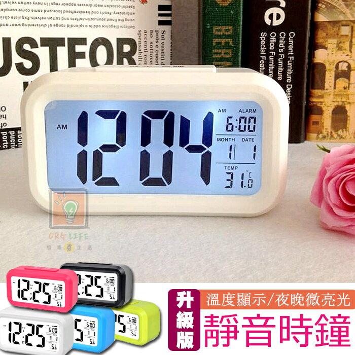 ORG《SD1446》貪睡功能 時間溫度顯示 靜音鬧鐘 聰明鐘 聰明鬧鐘 電子光感鬧鐘 貪睡聰明鐘 帶日期 夜光鬧鐘