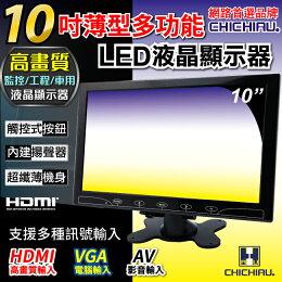 10吋LED液晶螢幕顯示器顯示器