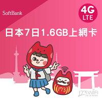 日本上網推薦sim卡吃到飽/wifi機網路吃到飽,日本上網sim卡吃到飽推薦到日本丸子7日1.6GB上網卡吃到飽