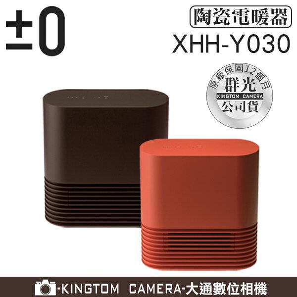 <br/><br/>  日本 ±0 正負零 陶瓷電暖器XHH-Y030 日本設計美學的極致呈現 紅 咖啡色 公司貨 分期零利率<br/><br/>