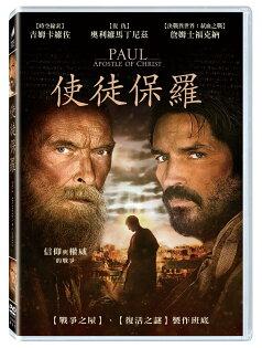 使徒保羅DVD