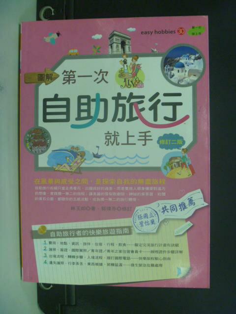 【書寶二手書T5/旅遊_OGC】圖解第一次自助旅行就上手_林育如、郭瑋芬