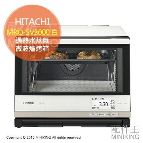 【配件王】代購 日本製 HITACHI 日立 MRO-SV3000 白 過熱水蒸氣微波爐烤箱33L 燒烤 另RY3000
