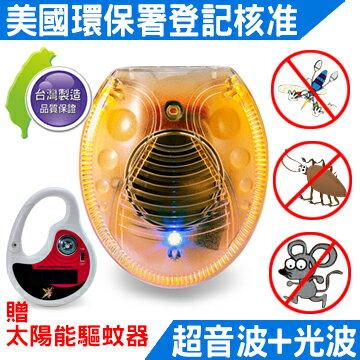 台灣製 O2MODA MM-201 超音波 驅鼠蚊器 3入 贈 太能驅蚊器