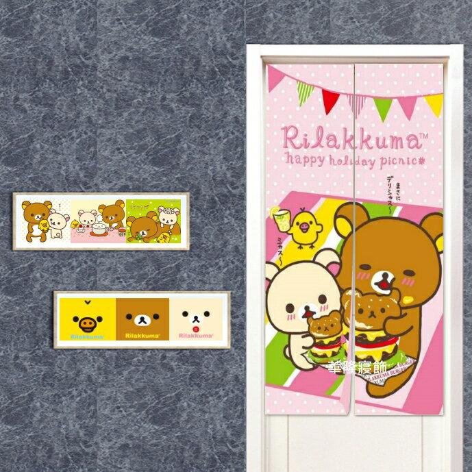 製 卡通長型門簾~Rilakkuma拉拉熊  懶懶熊  熊妹  小雞  奶油熊~野餐趣~8