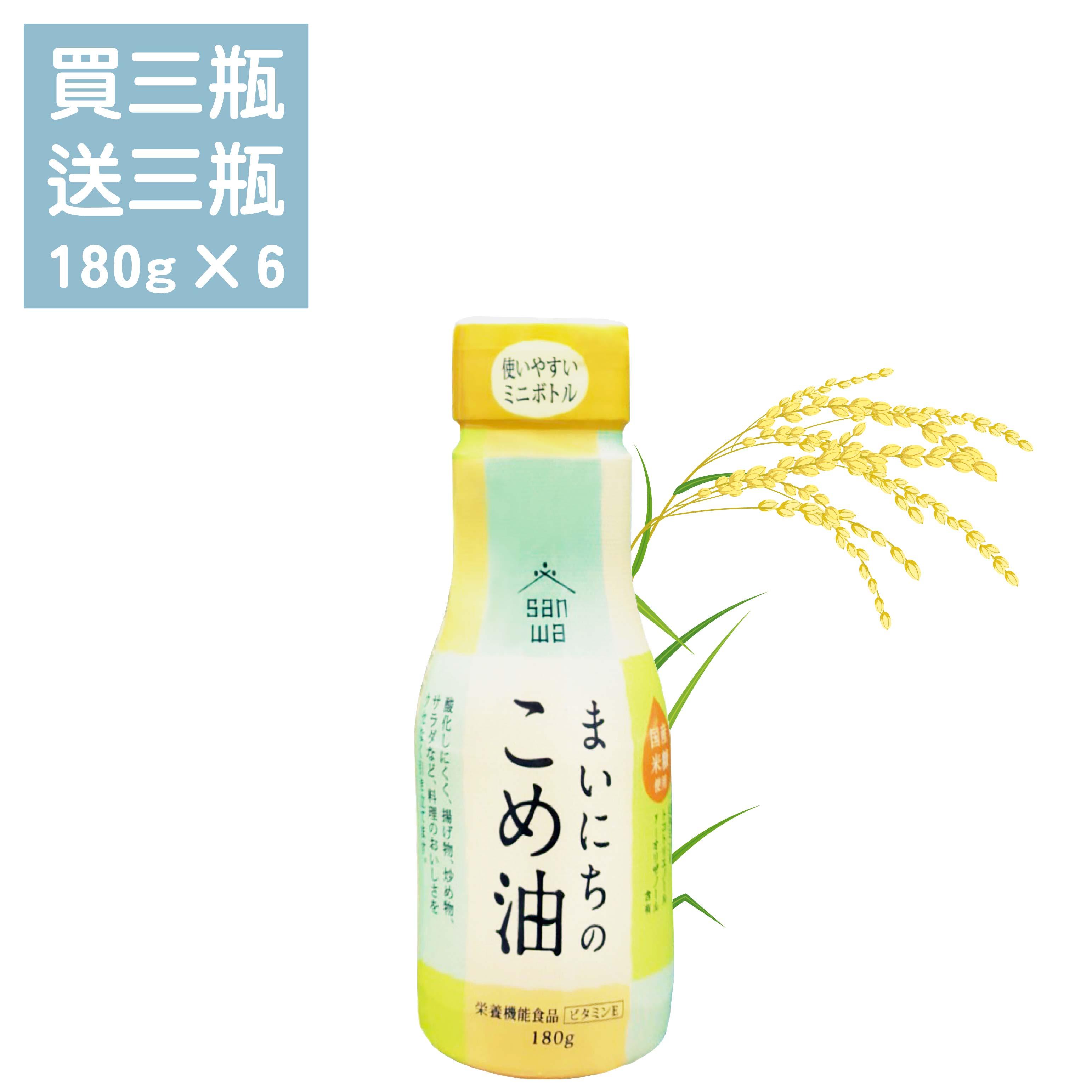 【森活館】買三送三 日本NO.1三和玄米油180g 6瓶入(即期品)