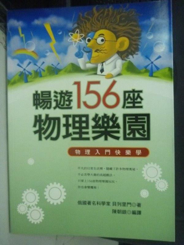【書寶二手書T4/大學理工醫_IFJ】暢遊156座物理樂園_貝列裡門, 陳朝銀