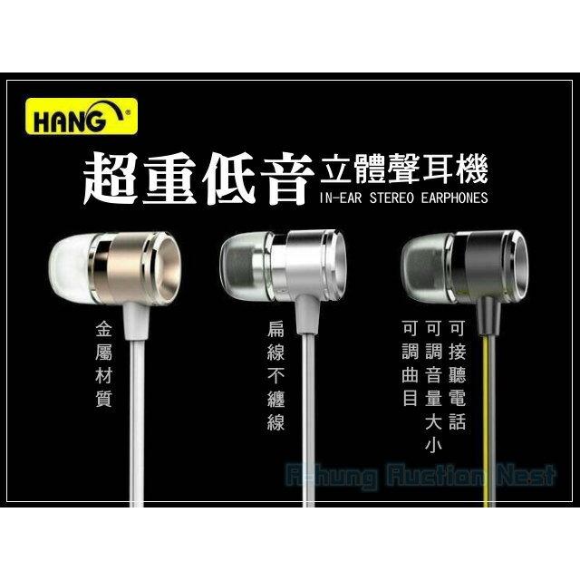 HANG 原廠 鋁合金高音質線控耳機 入耳式耳機 耳麥耳機 重低音耳機 立體聲耳機 iPhone SONY HTC 三星