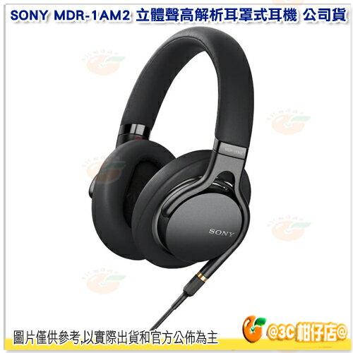附收納袋SONYMDR-1AM2立體聲高解析耳罩式耳機公司貨線控耳機頭戴式線可拆4.4MMHi-Res