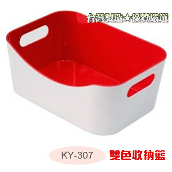 ~九元 ~聯府 KY~307  大 Smile雙色收納籃 KY307