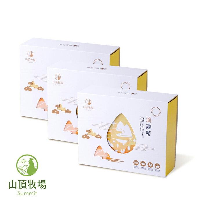 【山頂牧場月子組】原味滴雞精3盒裝(30 包)/SGS檢驗合格,免運費優惠中! 4