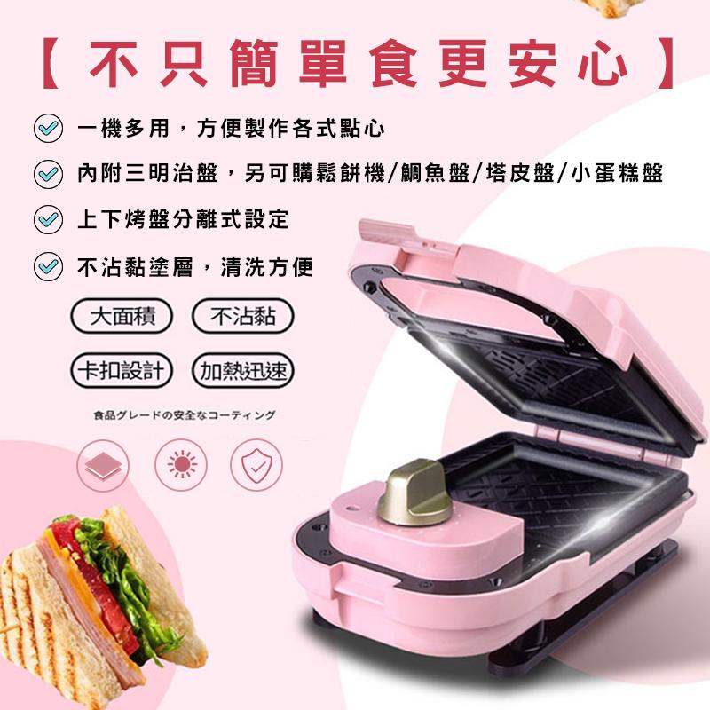 【富力森熱壓三明治點心機單盤】吐司機 鯛魚燒機 鬆餅機 蛋糕機 烤麵包機 熱壓吐司機【AB436】樂天雙11 3