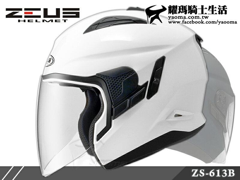 【加贈手套】ZEUS瑞獅安全帽 ZS-613B 白 素 內置墨鏡 可加下巴 半罩帽 613B『耀瑪騎士生活機車部品』