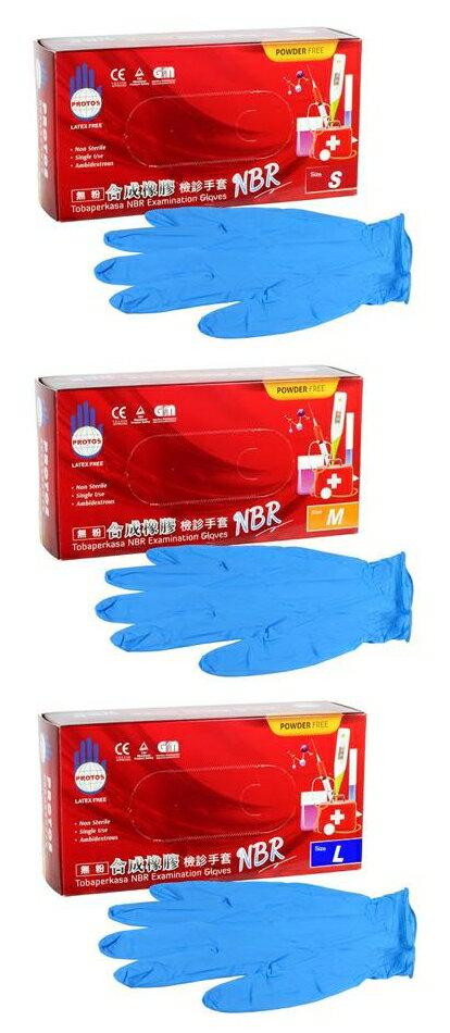 多倍 NBR合成橡膠無粉手套 100/盒  (無粉型)藍色 S.M.L.三種size可選擇