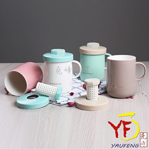 ★堯峰陶瓷★馬克杯專家 螺絲造型創意馬克杯 4色 附蓋 附泡茶濾網