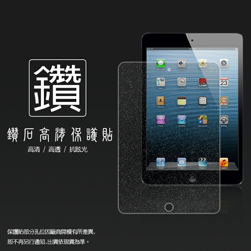 鑽石螢幕保護貼 Apple iPad mini/iPad mini 2/iPad mini 3 保護貼
