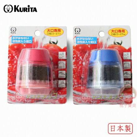 【日本KURITA】大口徑活性炭濾水頭/水龍頭淨水器(紅色/藍色)~簡單安裝 淨化過濾‧日本製