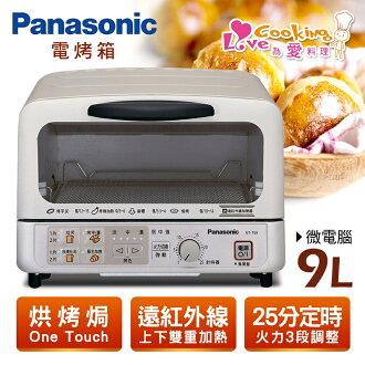 【Panasonic 國際牌】9L遠紅外線電烤箱/NT-T59