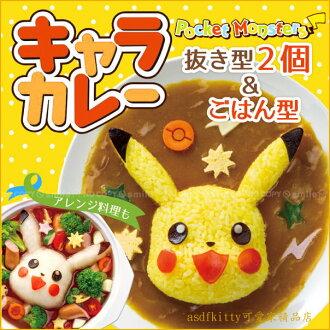 asdfkitty可愛家☆寶可夢 神奇寶貝 皮卡丘半立體飯糰模型含起司壓模-咖哩飯.便當都好用-日本製