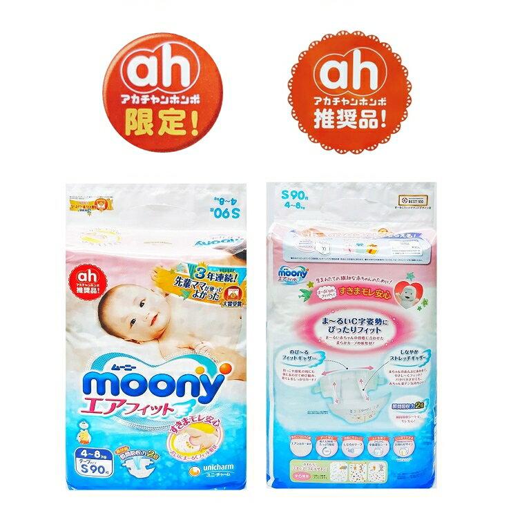 【moony】日本境內 頂級彩盒版 黏貼式紙尿布(2包 / 箱) 4