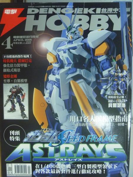 【書寶二手書T9/嗜好_ZJX】電擊Hobby_2008/4_機動戰士鋼彈Seed frame…等
