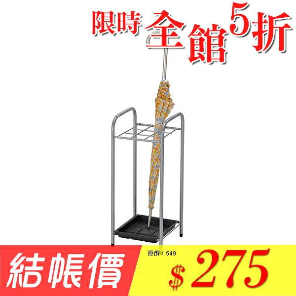 【悠室屋】Easy雨傘架(9格)