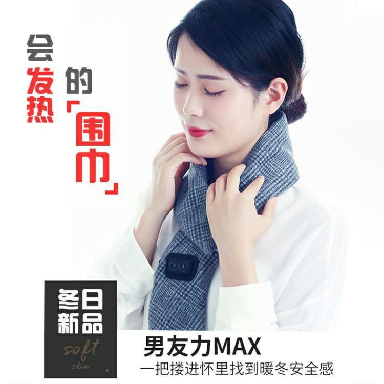 電熱圍巾 充電式情侶加熱圍巾護頸椎冬季保暖韓版百搭學生圍脖