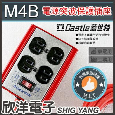 ※ 欣洋電子 ※ Castle 蓋世特 不傾倒全鋁合金安全電源延長插座 2孔(2P)一開關4插座 2.7米/2.7公尺/2.7M(9尺) (M4B) 紅、橘、黃、綠兩色 過載保護