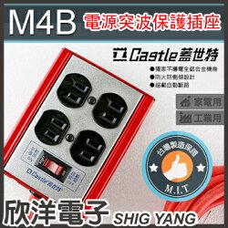 ※ 欣洋電子 ※ Castle 蓋世特 不傾倒全鋁合金安全電源延長插座 2孔(2P)一開關4插座(M4B) 2.7米/2.7M/9尺/過載保護/自由選色