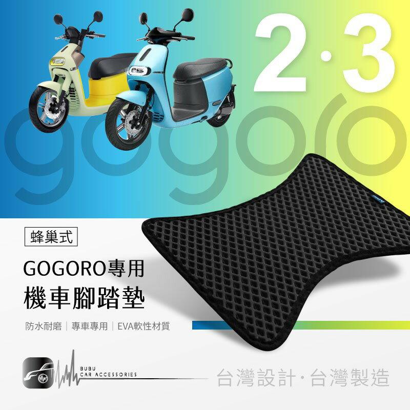 9Am【蜂巢 機車腳踏墊】適用於:gogoro 2 gogoro 3 系列 電動車 集塵防水 台灣製 易清理