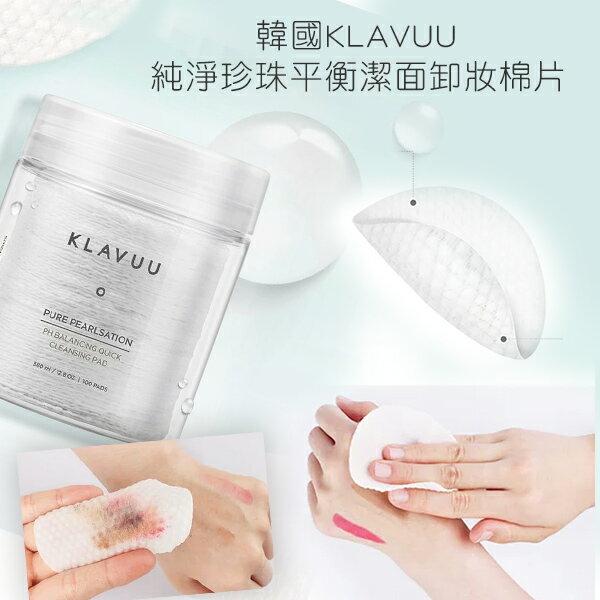 韓國KLAVUU 純淨珍珠平衡潔面卸妝棉片100片 / 罐 - 限時優惠好康折扣