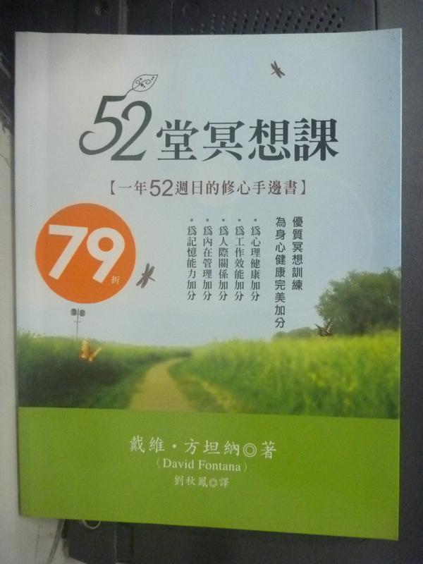【書寶二手書T5/心靈成長_ZCI】52堂冥想課:一年52週日的修心手邊書_劉秋鳳, 戴維.方坦