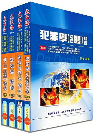 司法四等特考(監所管理員)專業科目套書